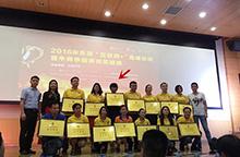2016年东莞牛商会首批百名会员