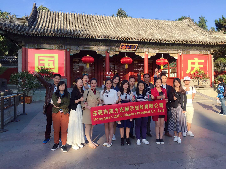 2017国庆北京5天游